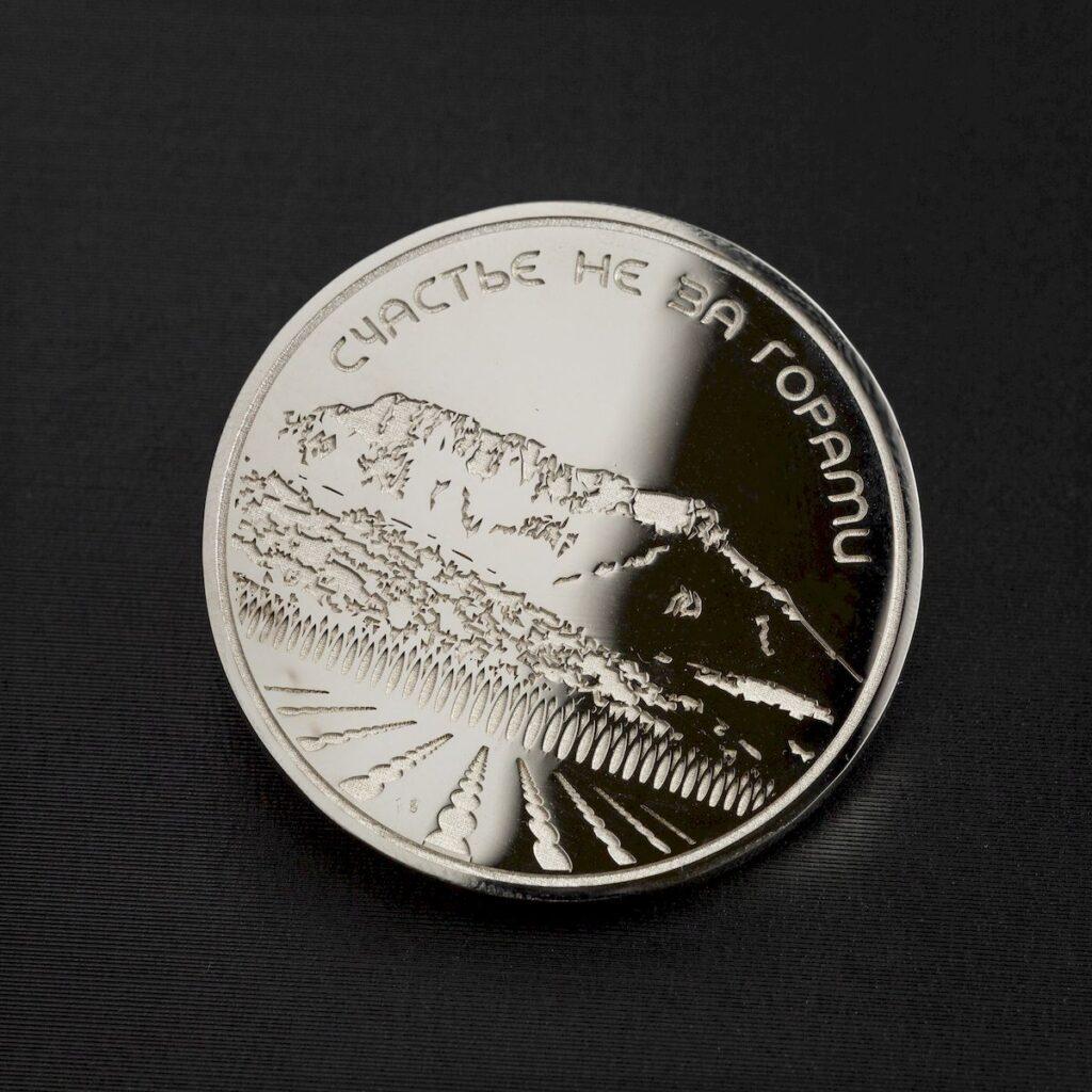 Монета: Щастя не за горами – 1905